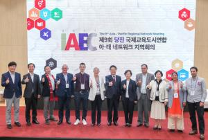 IAEC 제9회 당진 국제교육도시연합 아.태 네트워크 지역회의