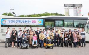 당진시 장애인전용버스 전달식(2020. 6. 17)