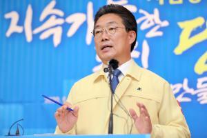 민선7기 2주년 기자회견(2020. 6. 30)