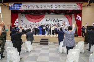 제75주년 8.15 광복절 경축식(2020. 8. 15)