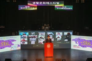 생활문화 예술제 온라인 개막식