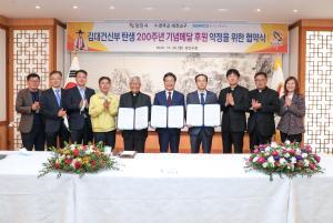 김대건신부 탄생 200주년 기념메달 후원 약정을 위한 협약식(2020. 10. 26)