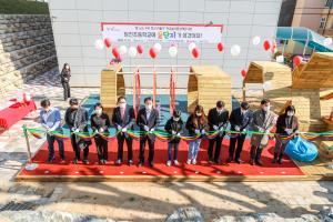 학교놀이환경 개선사업 완공식(2020. 11. 12)