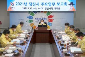 2021년 당진시 주요업무 보고회(2021. 1. 13)