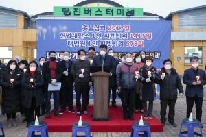 당진땅수호 범시민 대책위원회 촛불집회 현장방문(2021. 2. 1)
