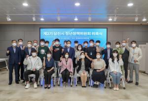제2기 당진시 청년정책위원회 위촉식(2021. 6. 4)