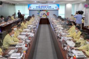 2021 충청남도체육대회 부서별 준비상황 보고회(2021. 6. 8)