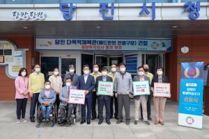 당진시 장애인 평생학습도시 선포식(2021. 6. 17)