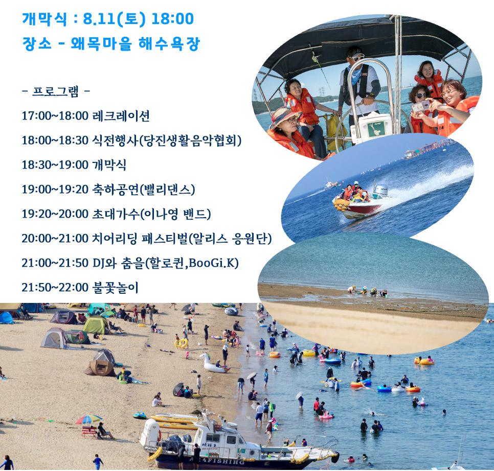 왜목 바다 축제 8월11일 토요일 18시