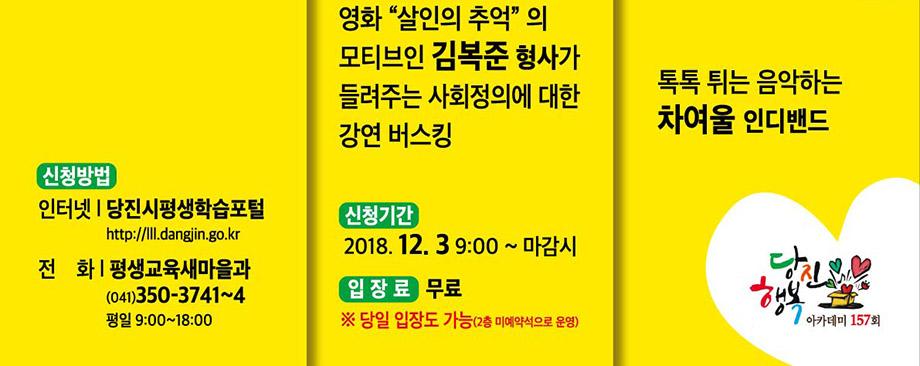 당진행복아카데미 신청 12월3일부터 입장료 무료  당일현장 입장도 가능합니다.