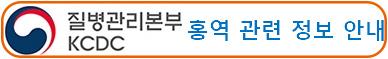 질병관리본부 홍역 관련 정보 안내 바로가기