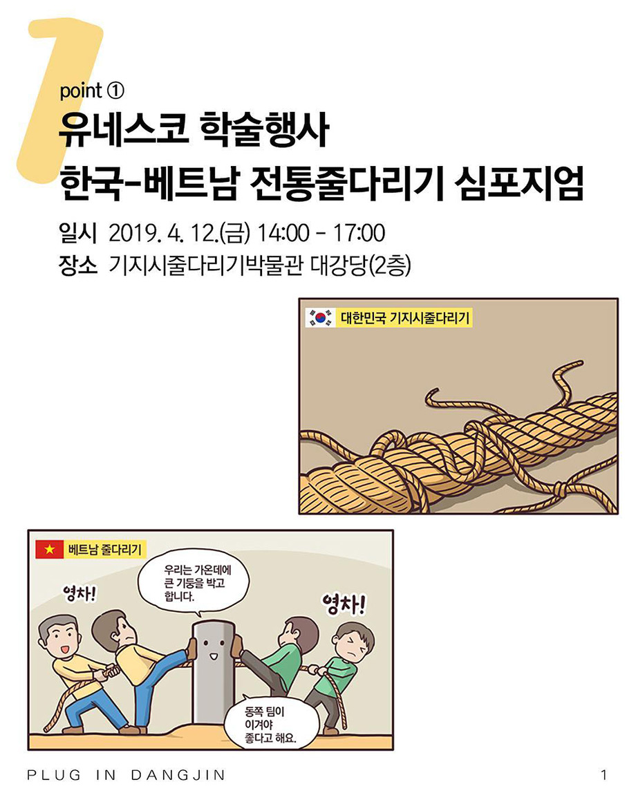 유네스코 학술행사 한국-베트남 전통줄다리기 실포지엄 4월12일 14시부터 기지시줄다리기박물관 2층