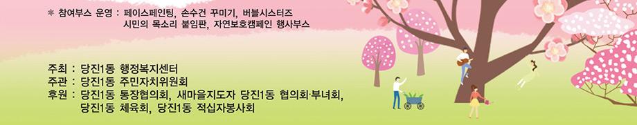 주최 당진1동 행정복지센터 주관 당진1동 주민자치위원회