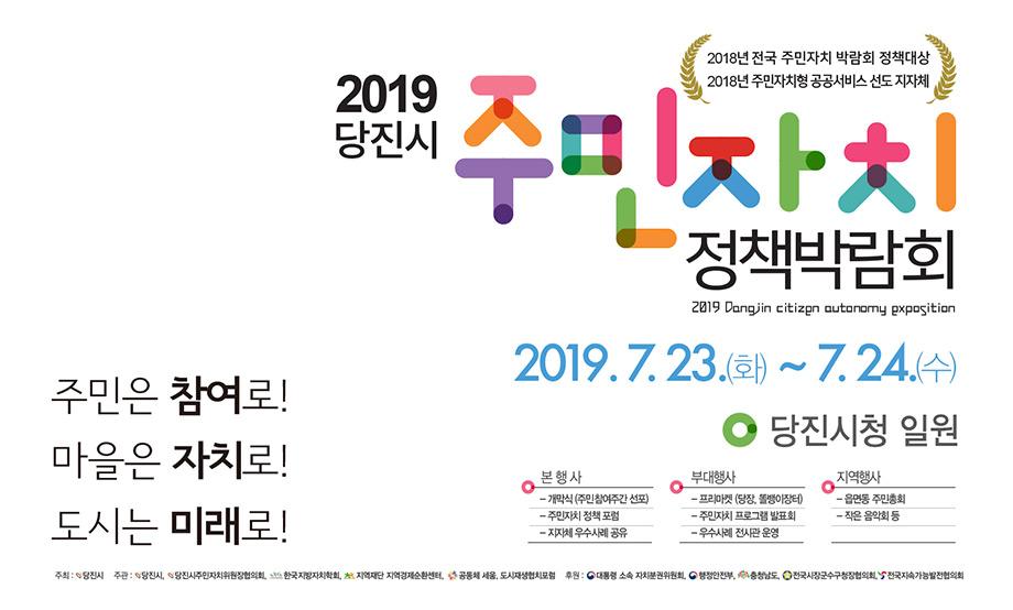 2019 당진시 주민자치 박람회 7월23일부터 24일 당진시청 일원