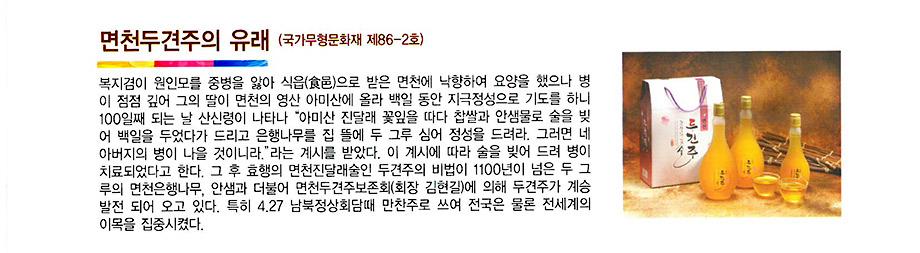 면천두견주의 유래 국가무형문화재 제86-2호