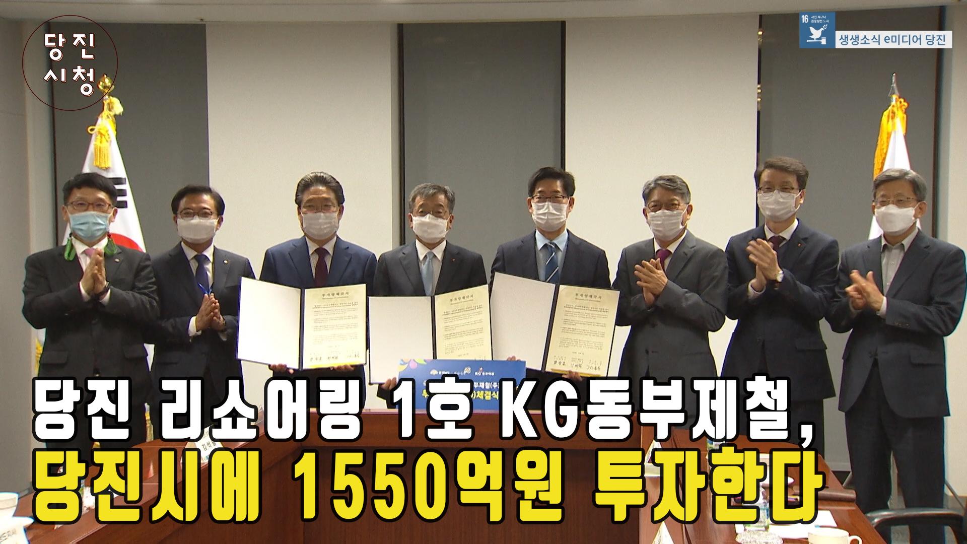 당진시정뉴스 - 11월 2주 이미지