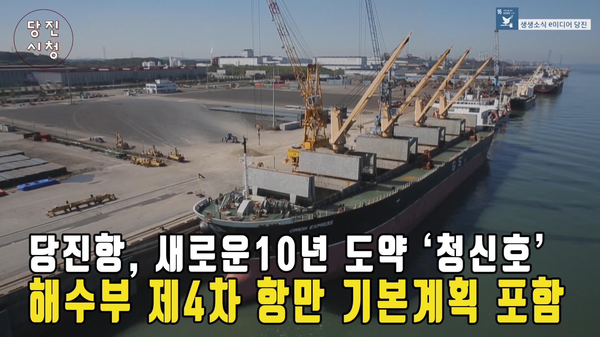 당진시정뉴스 - 11월 4주 이미지