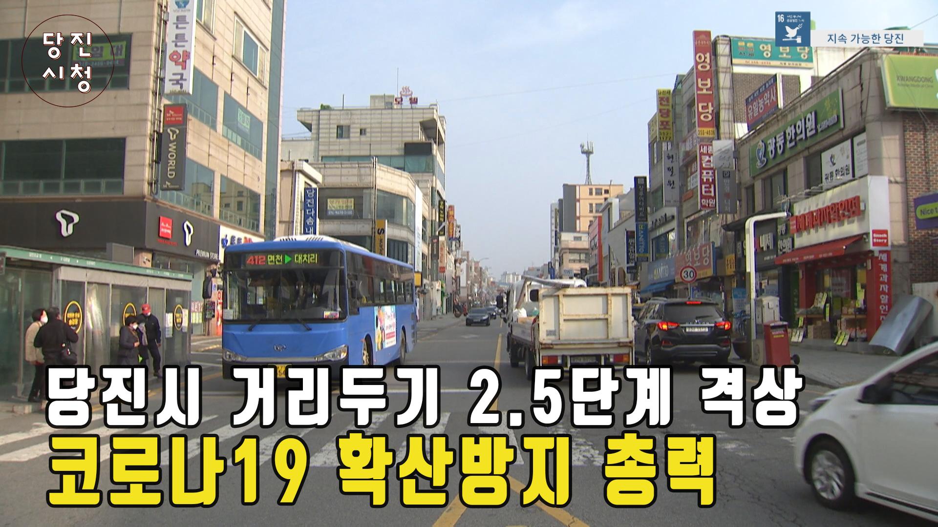 당진시정뉴스 - 12월 3주 이미지