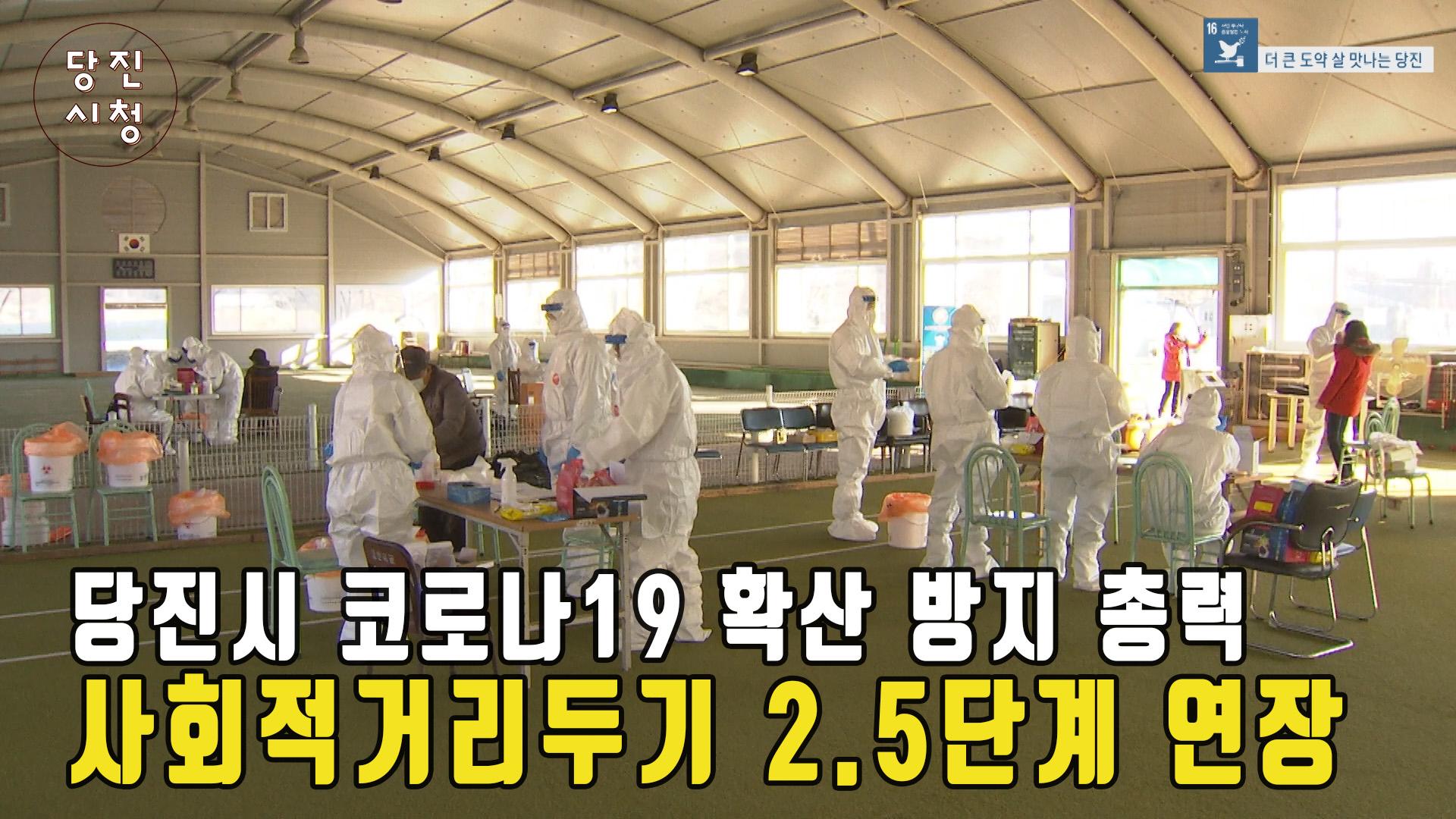 당진시정뉴스 - 12월 4주 이미지