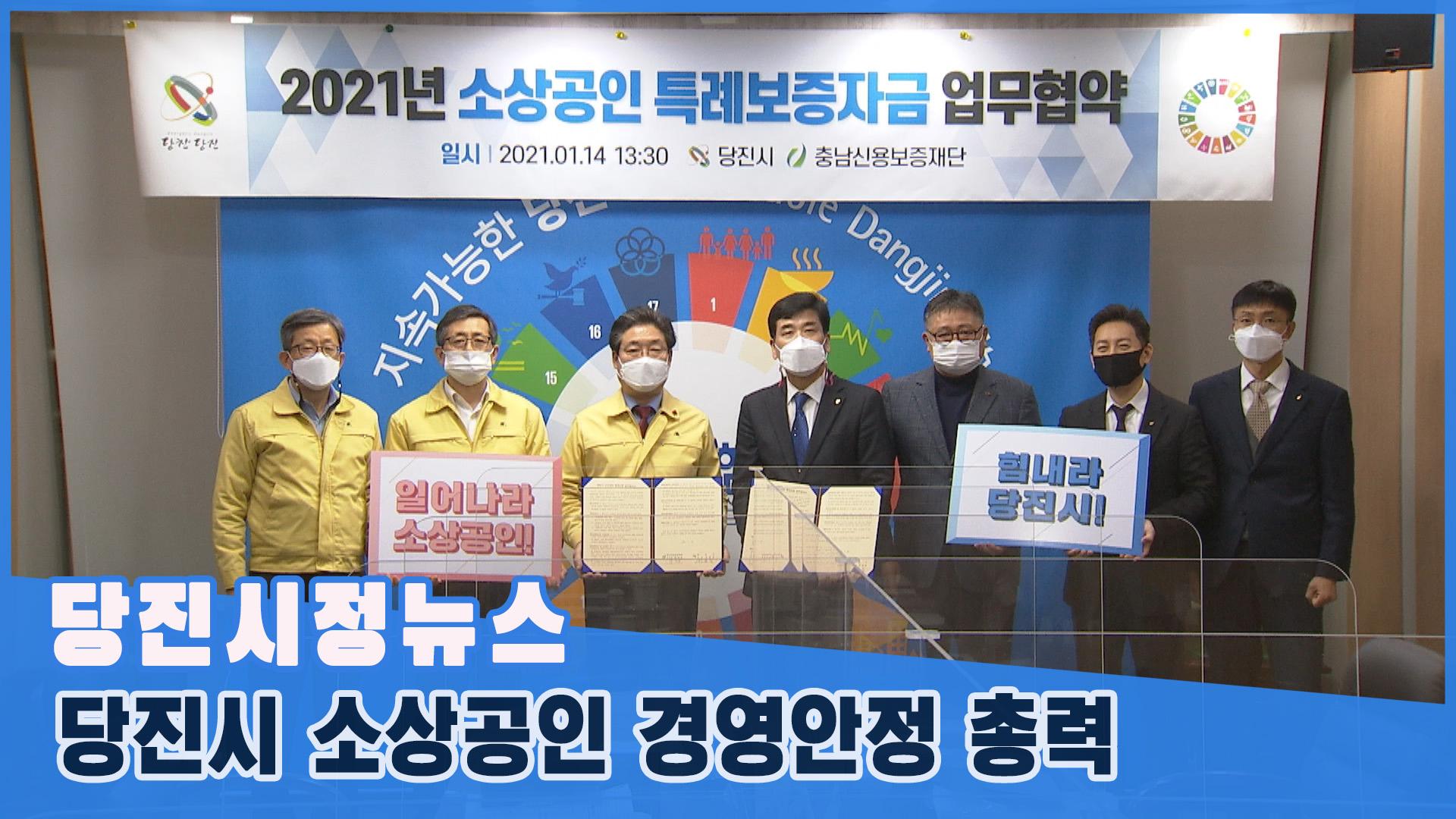 당진시정뉴스 - 1월 3주 이미지