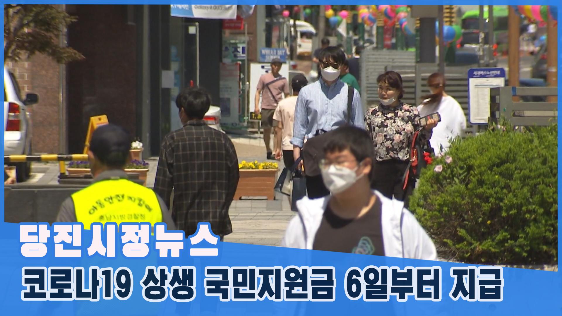 당진시정뉴스 - 9월 2주 이미지